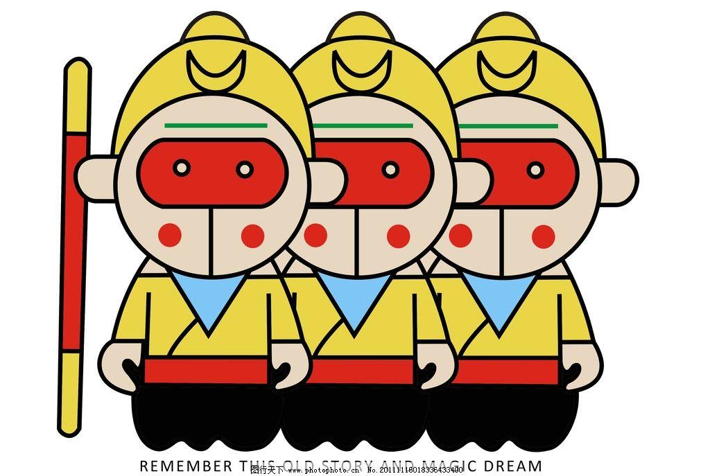 孙悟空 卡通图 三个 金箍棒 动漫人物 动漫动画 设计 300dpi jpg