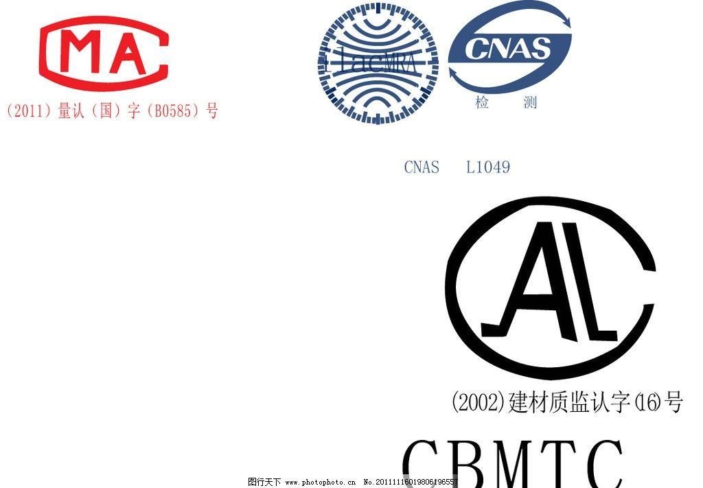 国家材料测试中心标 标志 标识标志图标 矢量