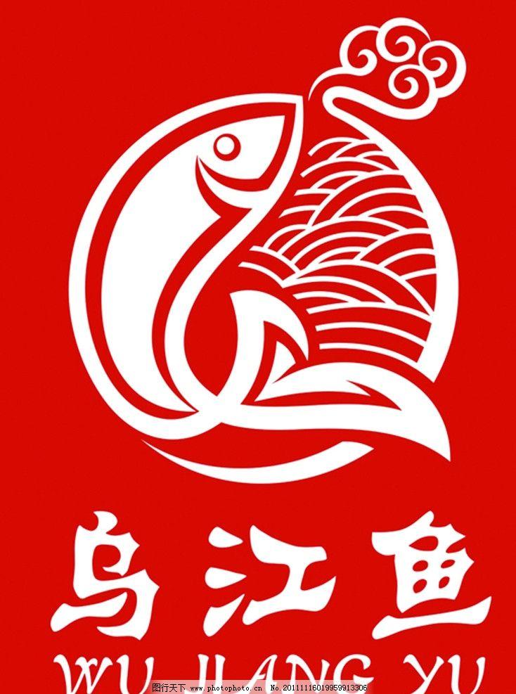 乌江鱼 标志设计 字体设计 标识标志图标 矢量