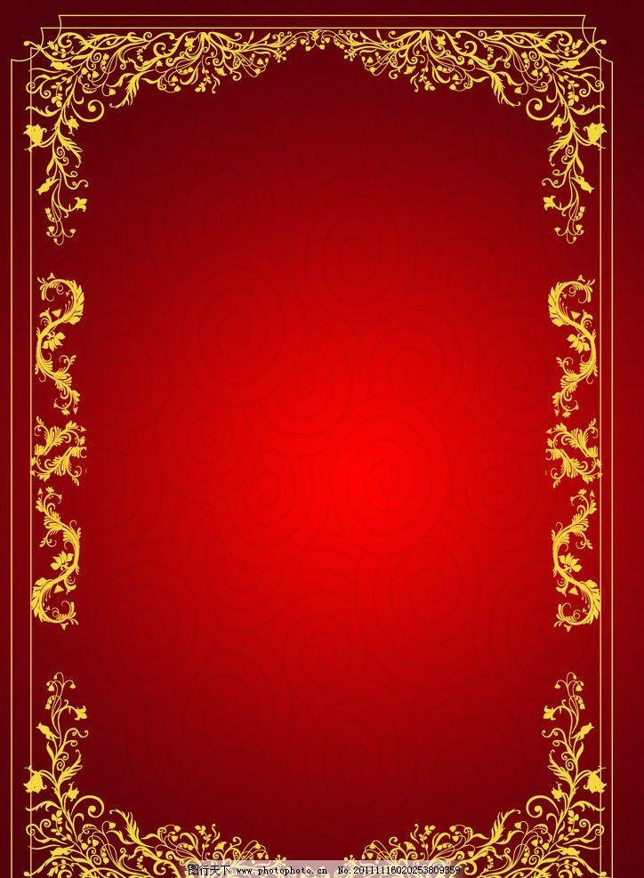 背景图 红色背景 底纹 边框 背景底纹 底纹边框