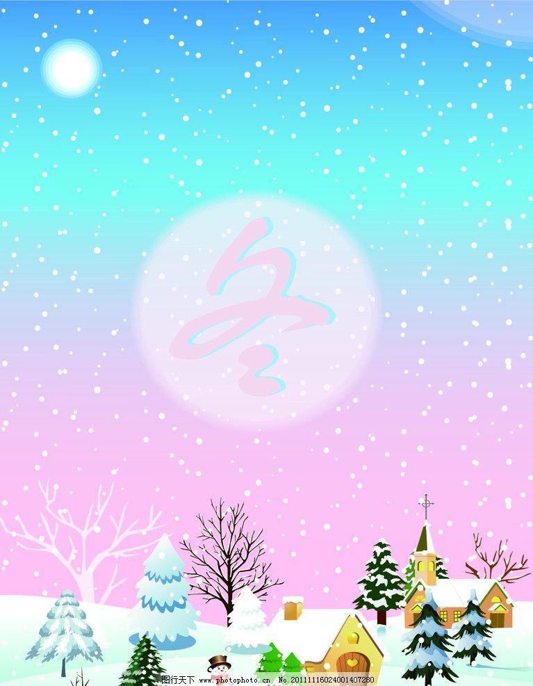 冬天 矢量图 自然风景 自然景观 矢量 ai