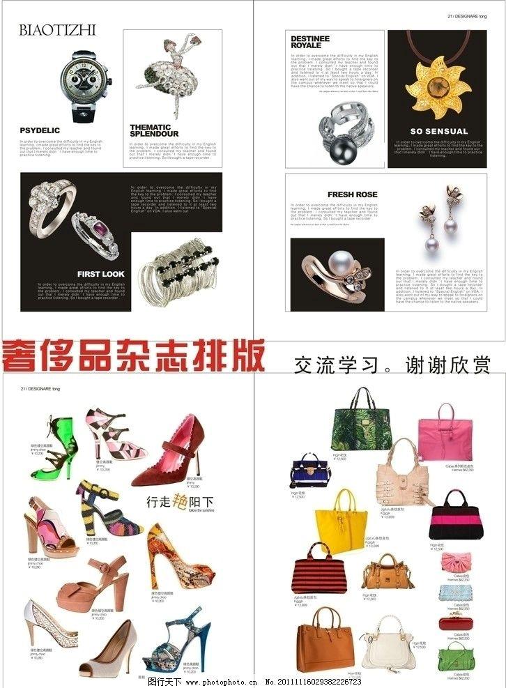 杂志单页 杂志设计 杂志排版设计 排版设计 画册 画册设计 首饰 珠宝