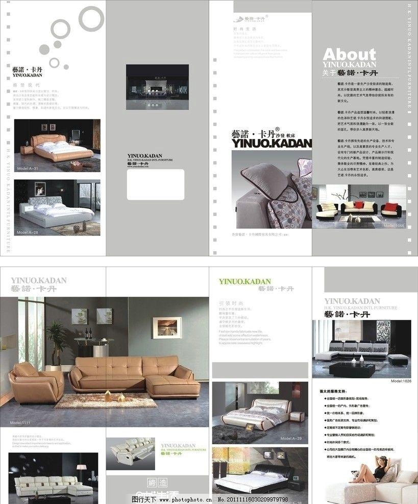家具背景 展板设计 封面设计 内页设计 文字排版 清爽 软床图片 折页