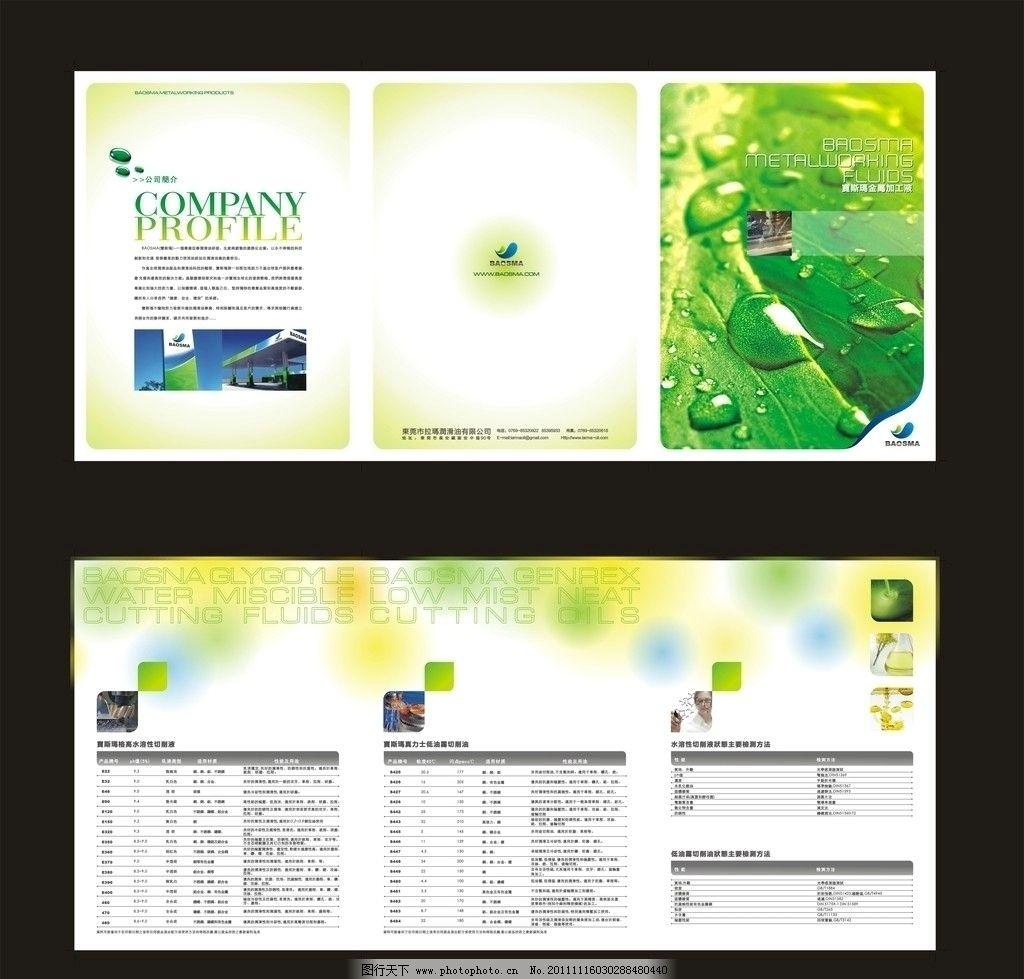 润滑油折页设计 折页设计 传单设计 石油折页设计 dm宣传单 广告设计