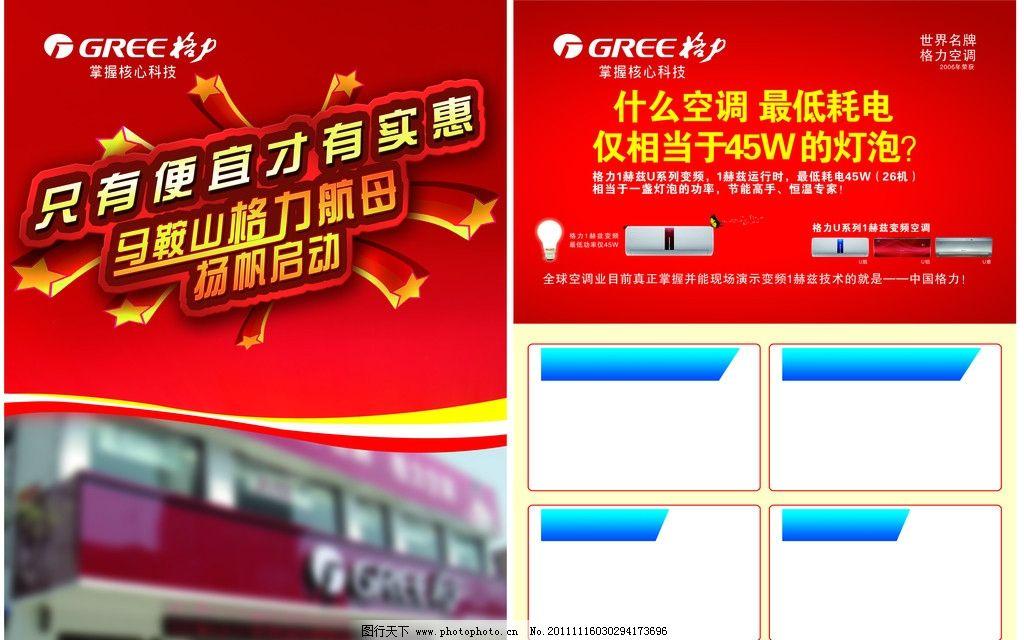 格力宣传单页 格力 单页设计 开业单页 dm单页 dm宣传单 广告设计模板
