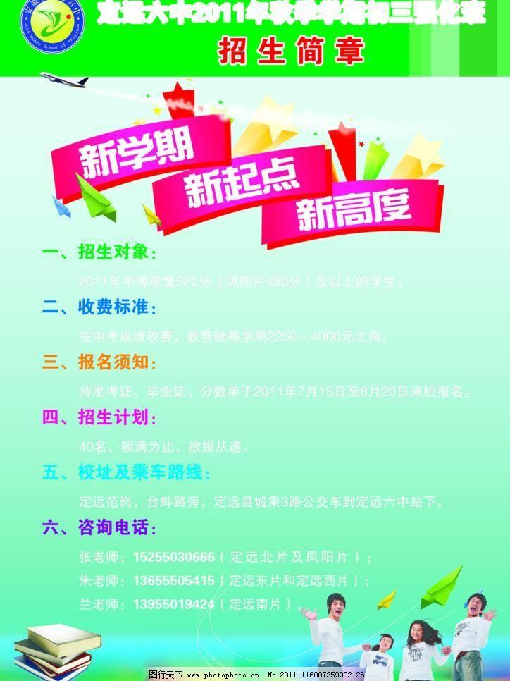 学校宣传海报 广告设计模板 蓝色背景 千纸鹤 书籍 新起点 新学期