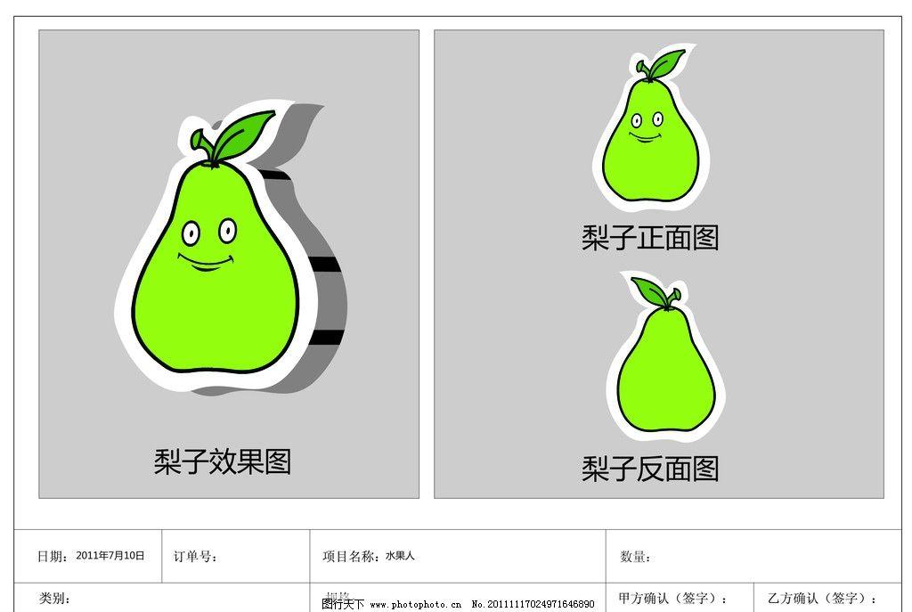 水果人 梨子图片