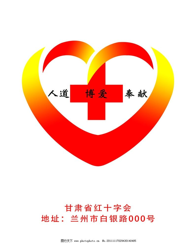 红十字会 红十字 人道 博爱 奉献 爱心 慈善 红十字会标志 标志设计