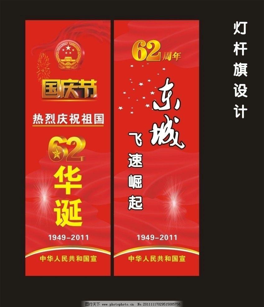 灯杆旗设计 党徽 红旗 国庆 文明建设标语 华诞 广告设计 矢量 cdr
