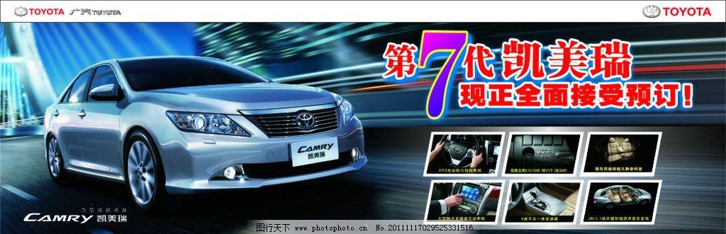 汽车 丰田 车图 logo 丰田logo 配置 凯美瑞 汽车精品 新凯美瑞 海报