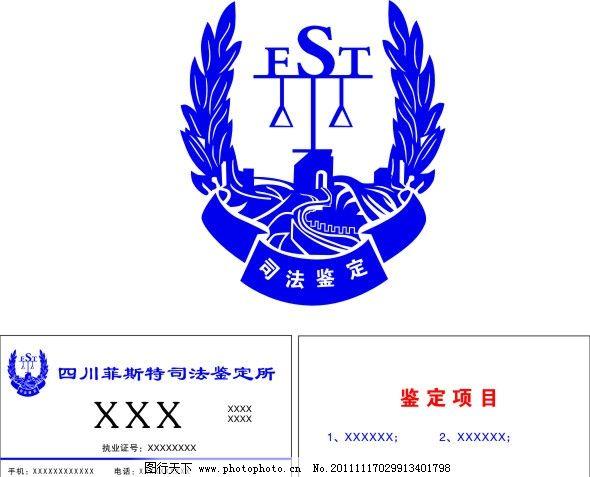 司法鉴定 司法 鉴定 标志 菲斯特 名片卡片 广告设计 矢量 cdr