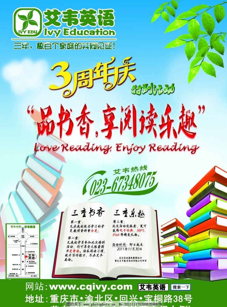 读书月周年庆海报图片