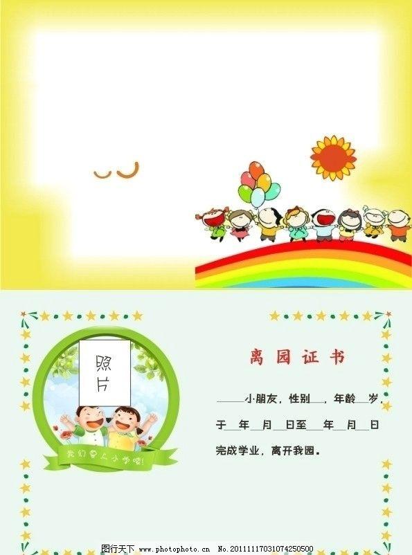 幼儿园 毕业证 儿单 离园证 宝宝 矢量太阳 亲子图 花纹花边 底纹边框