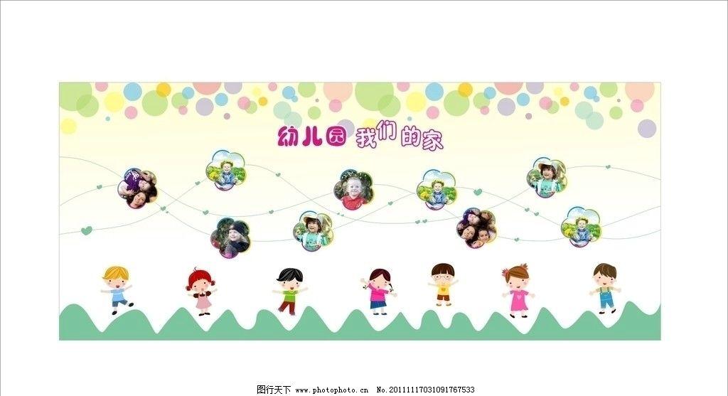 幼儿园 形象墙 卡通 小孩 花朵 线条 彩色 小朋友 其他设计