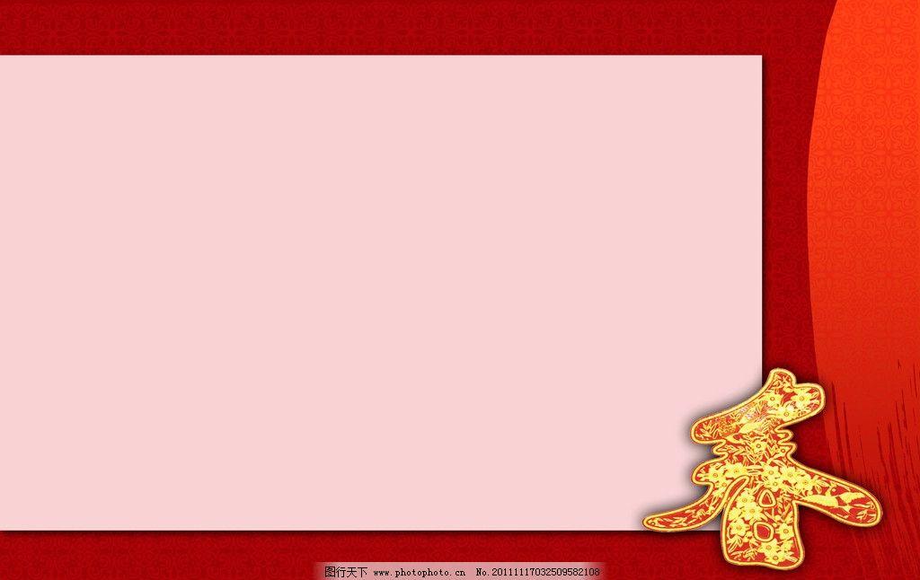 全家福相册模板 全家福 喜庆 合影 过年 过节 全家合照 春 相框模板