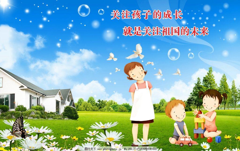 孩子成长 关注孩子成长 草地 蓝天 白云 大人 小孩 搭积木 蝴蝶 花 花