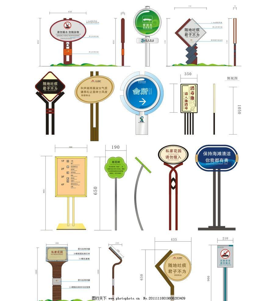 户外指示牌 标识 标牌 立式指示牌 引导牌 公益广告 爱护绿地 铝合金