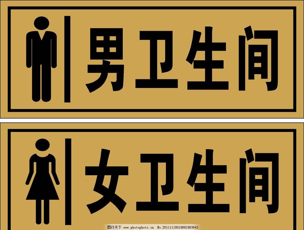 男女卫生间 男 女 洗手间标识 卫生间标牌 公共标识标志 标识标志图标