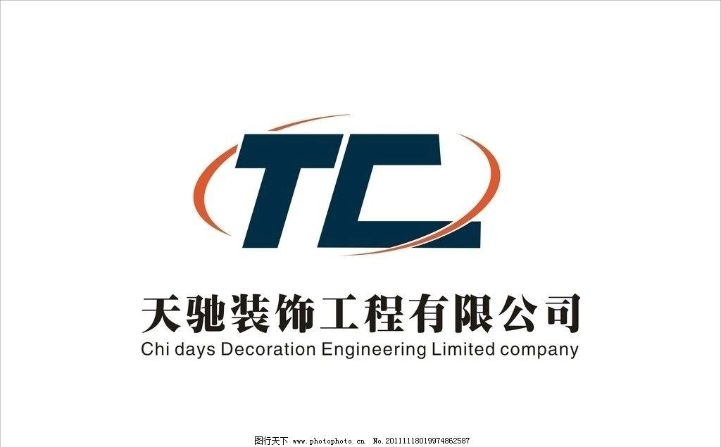 天驰装饰工程 公司logo tc 大气 企业logo标志 标识标志图标 矢量 cdr