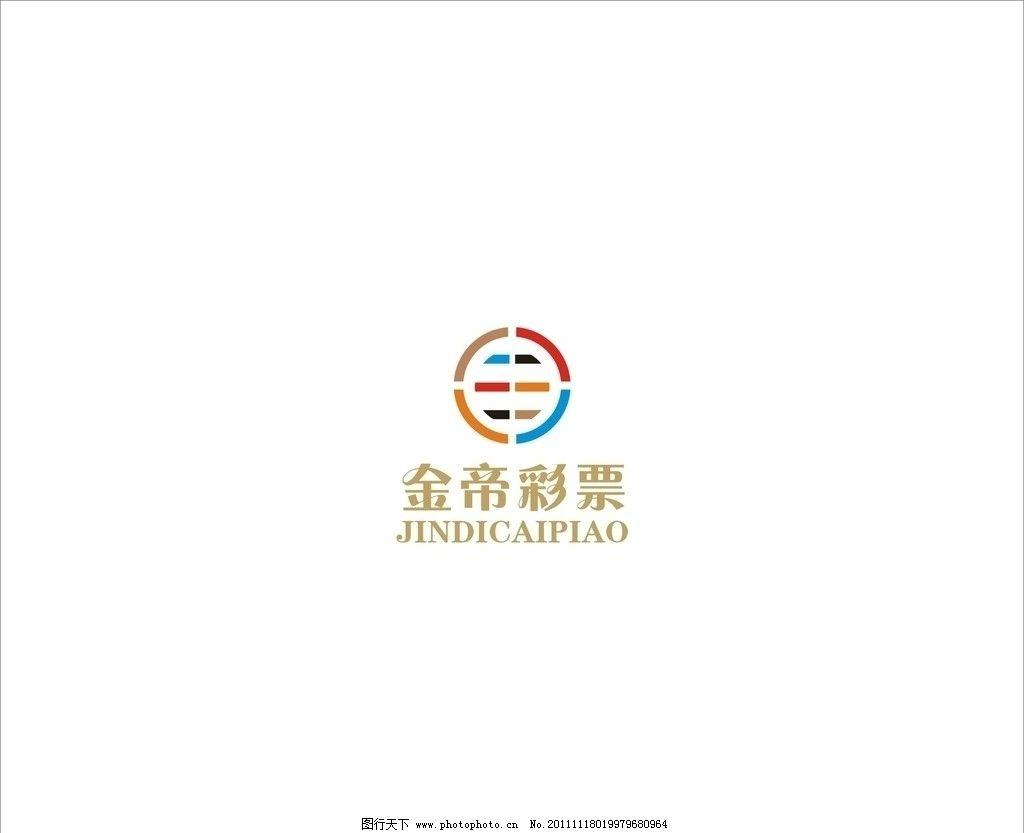 钱币 旋转 八卦 红色 橙色 黑色 蓝色 金色 彩票 金 帝 企业logo标志
