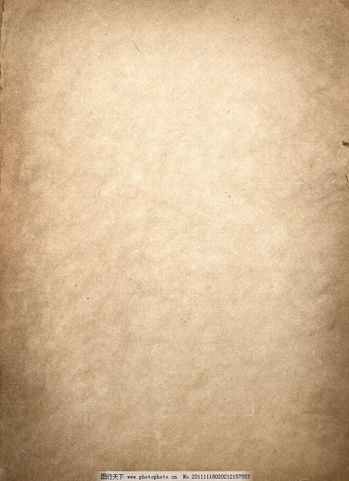 复古纸张底纹 复古 纸张 纹理 底纹 纸张纹理底纹 背景底纹 底纹边框