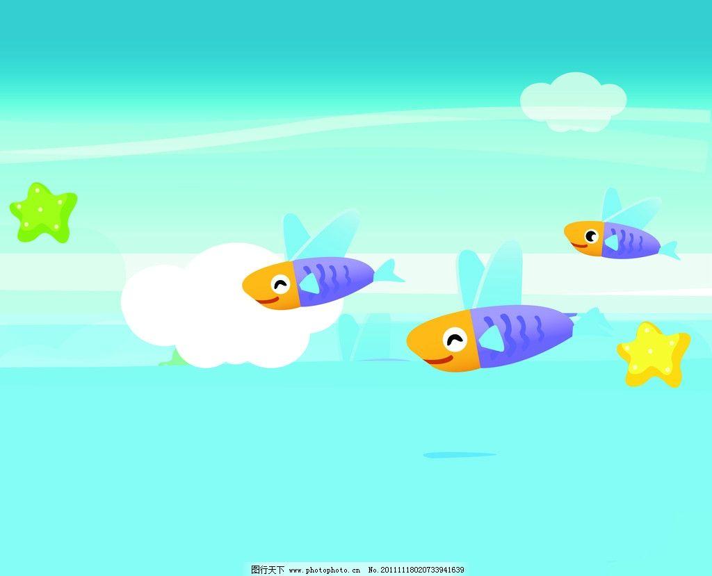 移门 星星 鱼 飞鱼 翅膀 卡通 云朵 移门图案 底纹边框 设计 72dpi jp