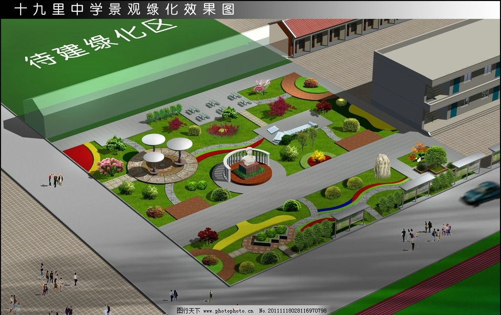 学校景观绿化效果图图片_景观设计_环境设计_图行天下