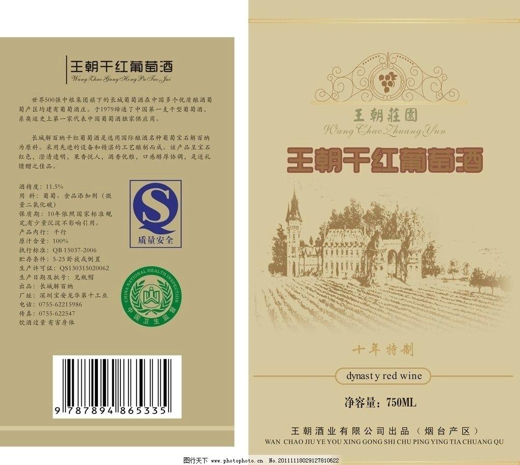 红酒标签图片_包装设计_广告设计_图行天下图库