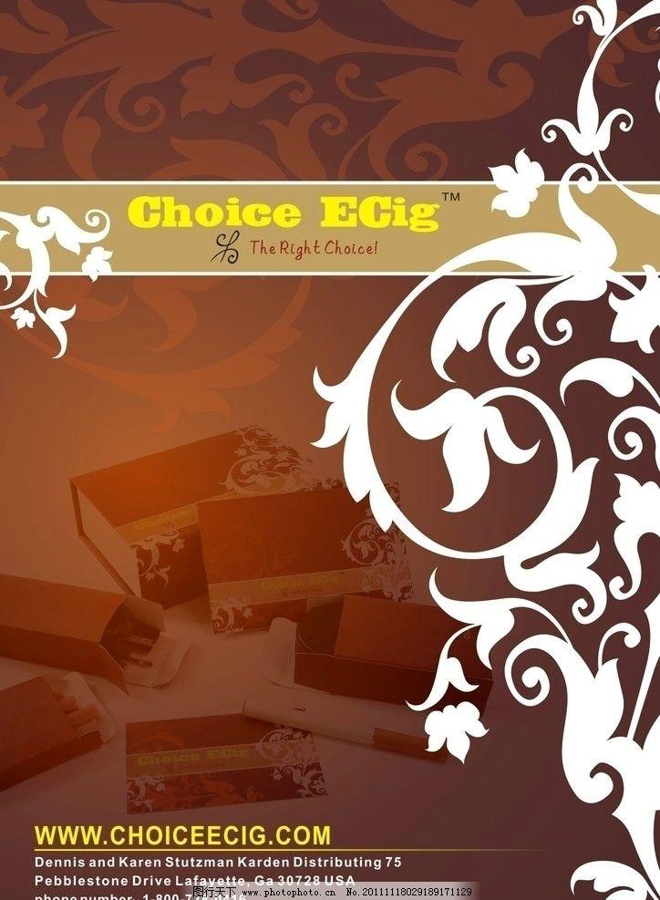 电子烟海报 电子烟盒子 花纹 矢量电子烟包装 电子烟包装 包装设计