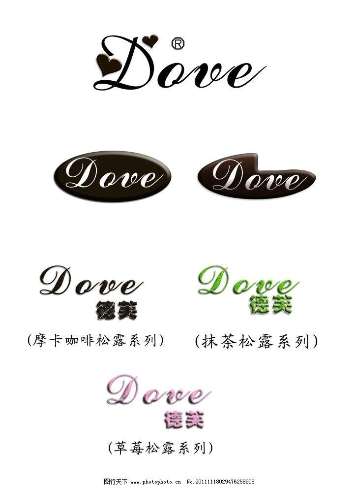 德芙巧克力 标志图片_logo设计_广告设计_图行天下图库