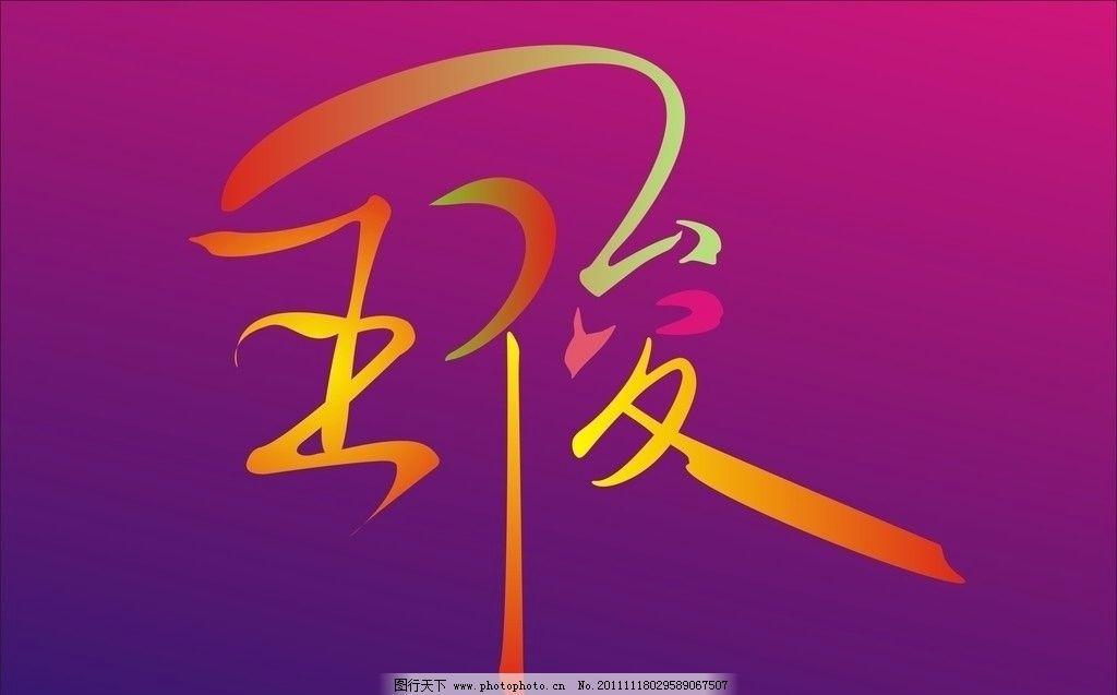 王俊变形字 王俊 变形字 渐变颜色填冲 艺术字 个性名字签名 广告设计