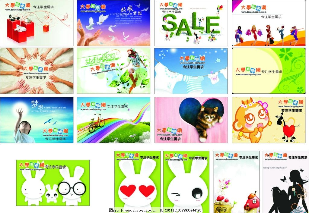 卡贴 卡片设计 卡片 卡通 可爱 动物 购物 名片 名片卡片 广告设计 矢