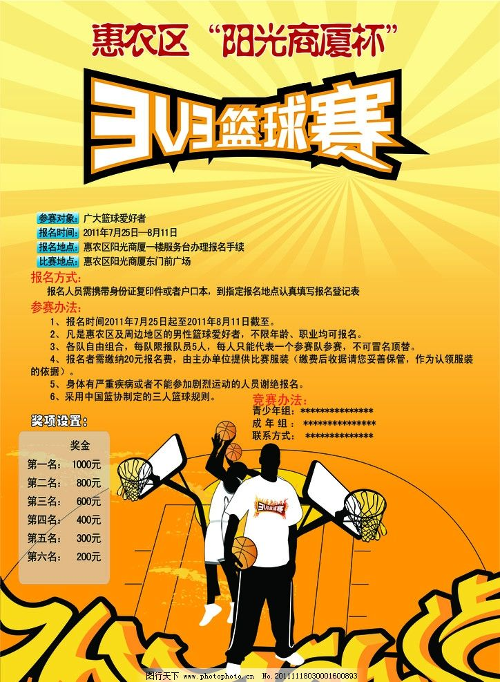 英文版籃球社海報展示