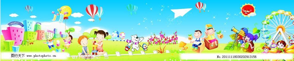 幼儿园墙画 幼儿园 卡通      彩虹 卡通人物 太阳 气球 小孩 幼儿园