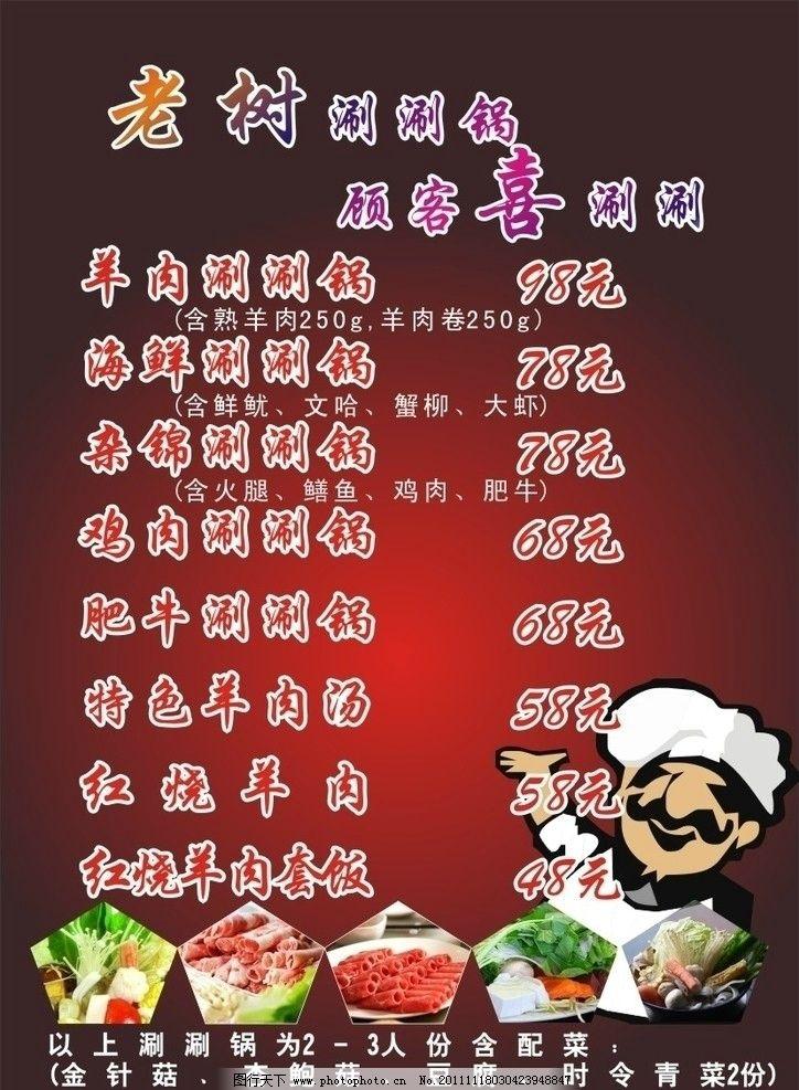 咖啡厅菜单 暗红 菜单 涮涮锅菜单 菜单菜谱 广告设计 矢量 cdr