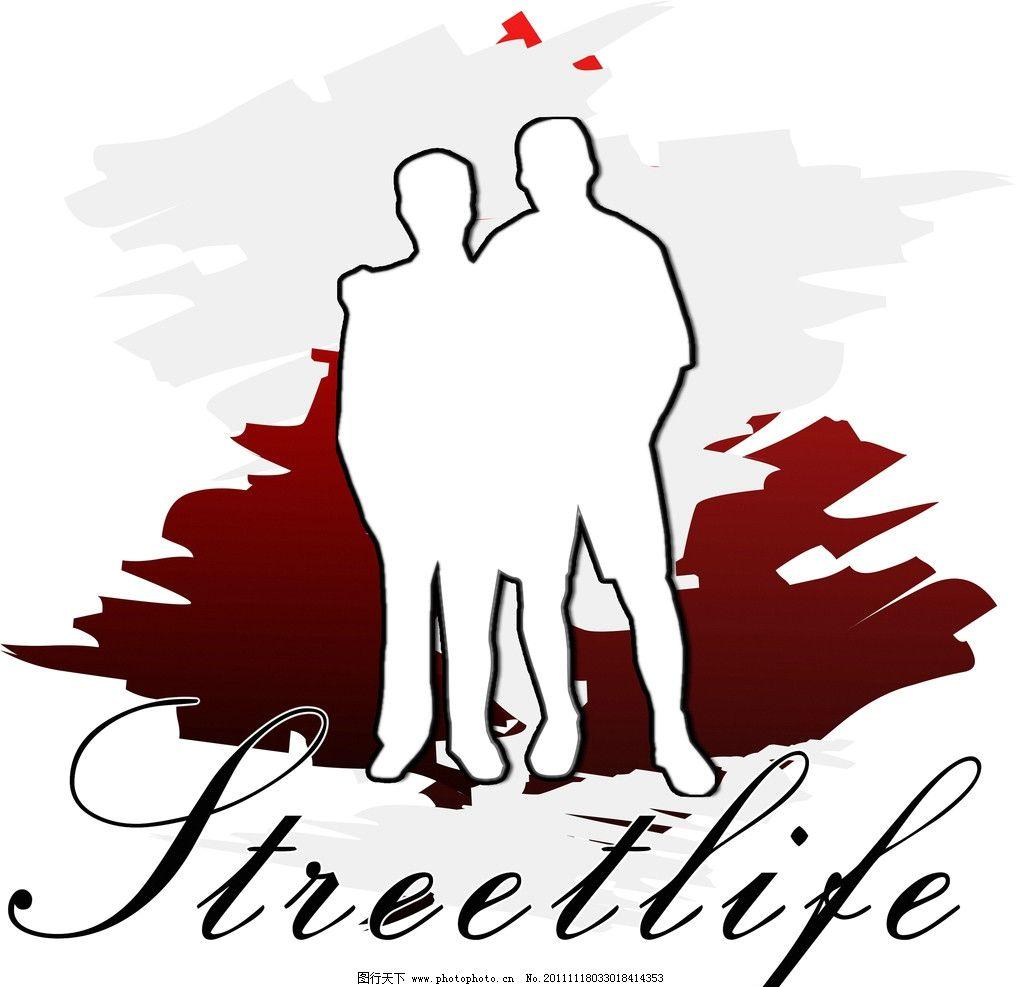 街头生活logo 招牌设计 衣服印刷图设计 源文件