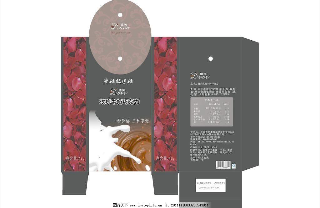 300DPI psd 包装盒 包装设计 德芙 广告设计模板 玫瑰 牛奶 巧克力 巧克力包装盒展开图 巧克力包装盒展开图素材下载 巧克力包装盒展开图模板下载 巧克力包装盒展开图 德芙 玫瑰 牛奶 巧克力 包装盒 展开图 爱她就送她 一种价格 三种享受 包装设计 广告设计模板 源文件 300dpi psd