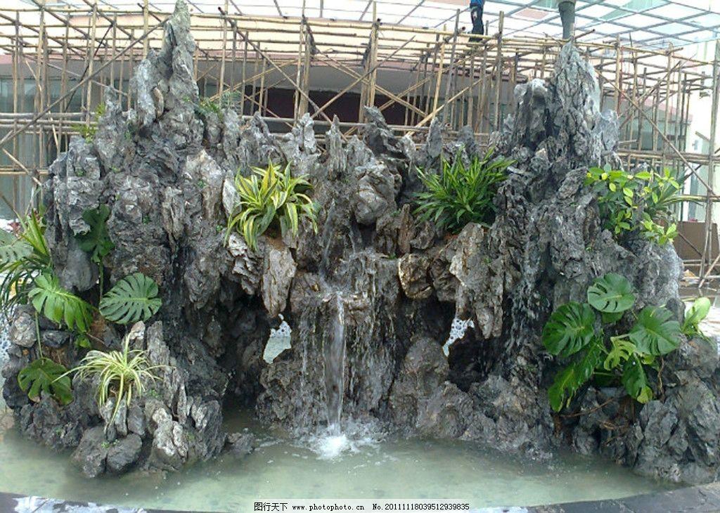 假山 建筑园林假山 装饰假山 园林建筑 建筑园林 摄影 300dpi jpg