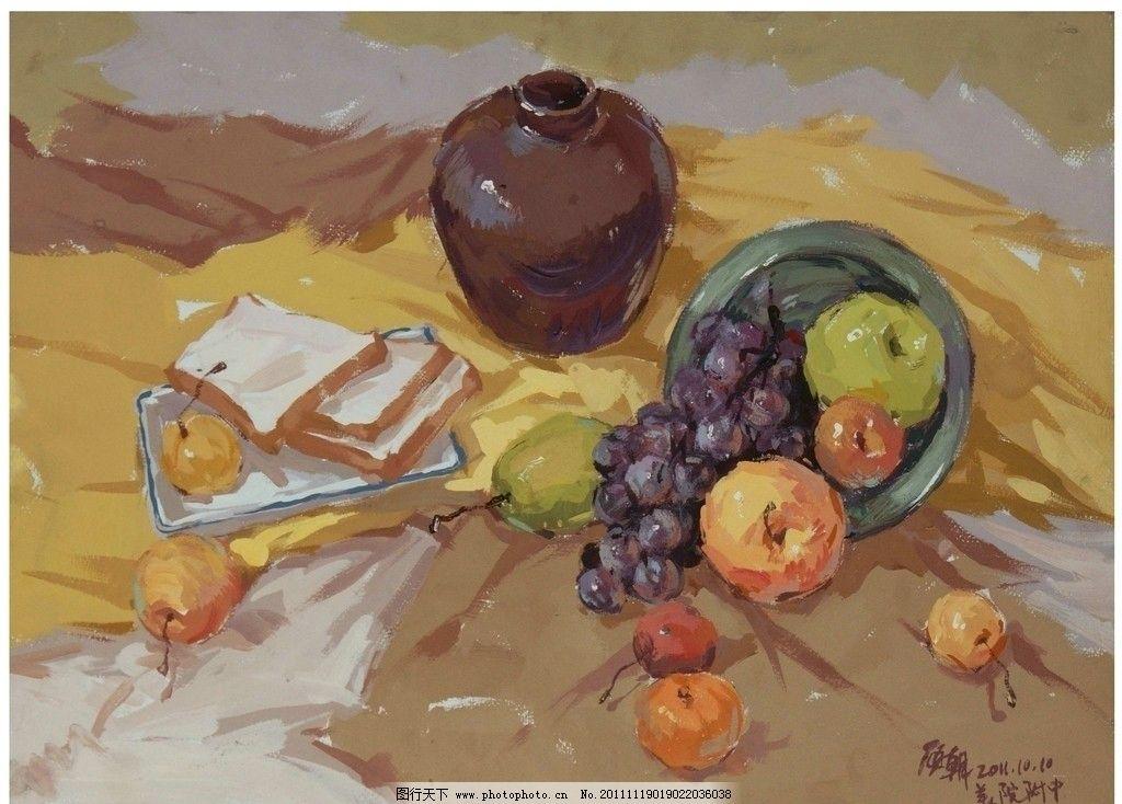 水粉静物写生 水粉静物 陶罐 葡萄 面包 黄布 紫布 画 艺术 绘画 装饰