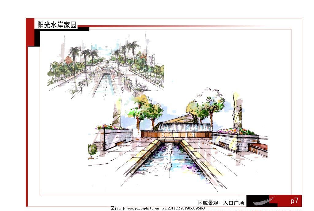 区域景观 广场 广场入口 喷泉