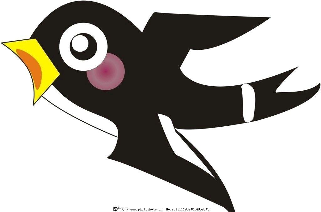 小燕子 卡通图片