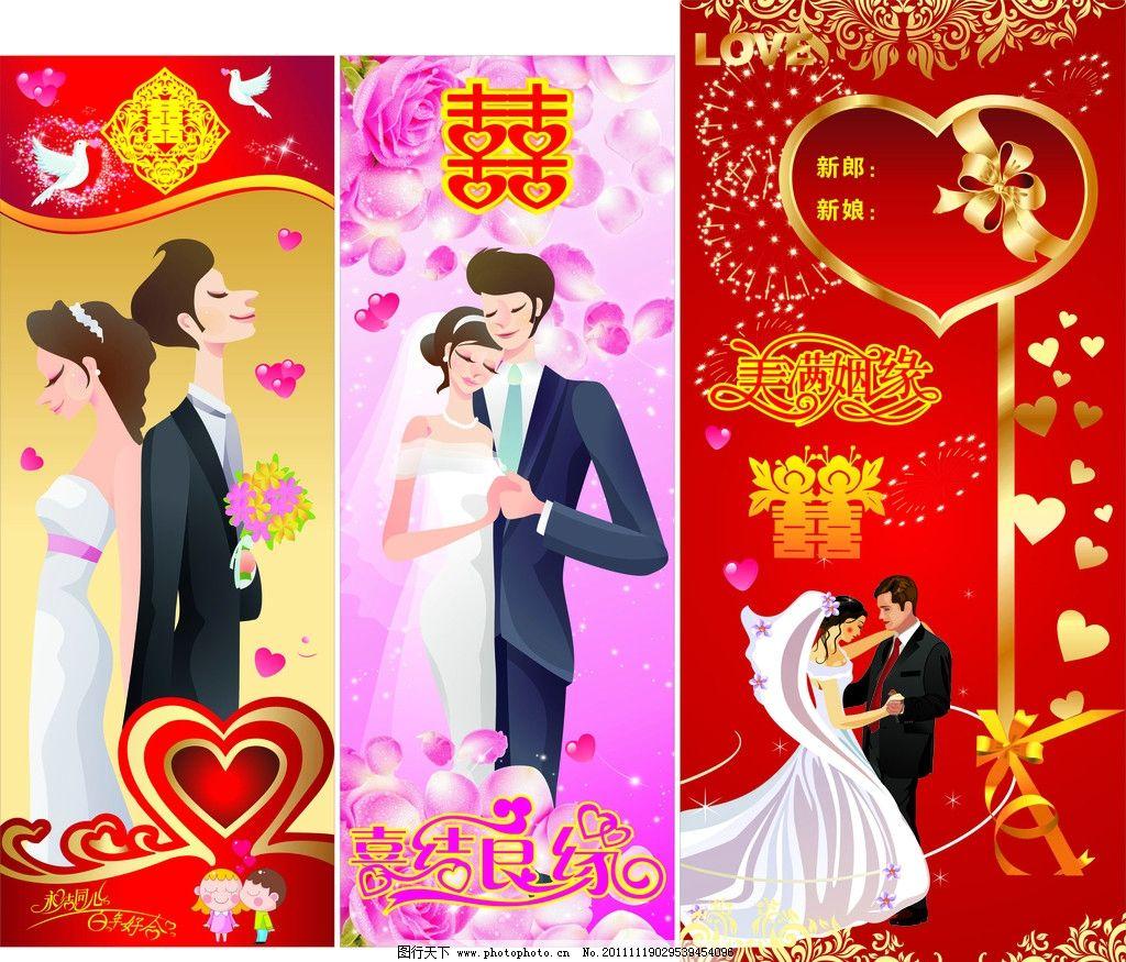婚庆x展架 婚庆 x展架 结婚 喜 双喜 剪纸双喜 新郎新娘 心形 白鸽