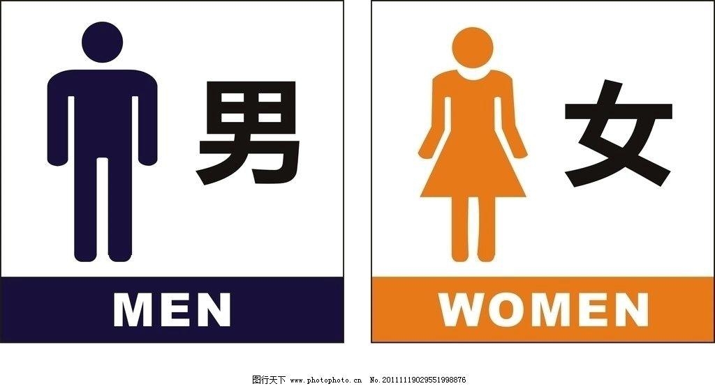 pvc 男女 卫生间图片图片
