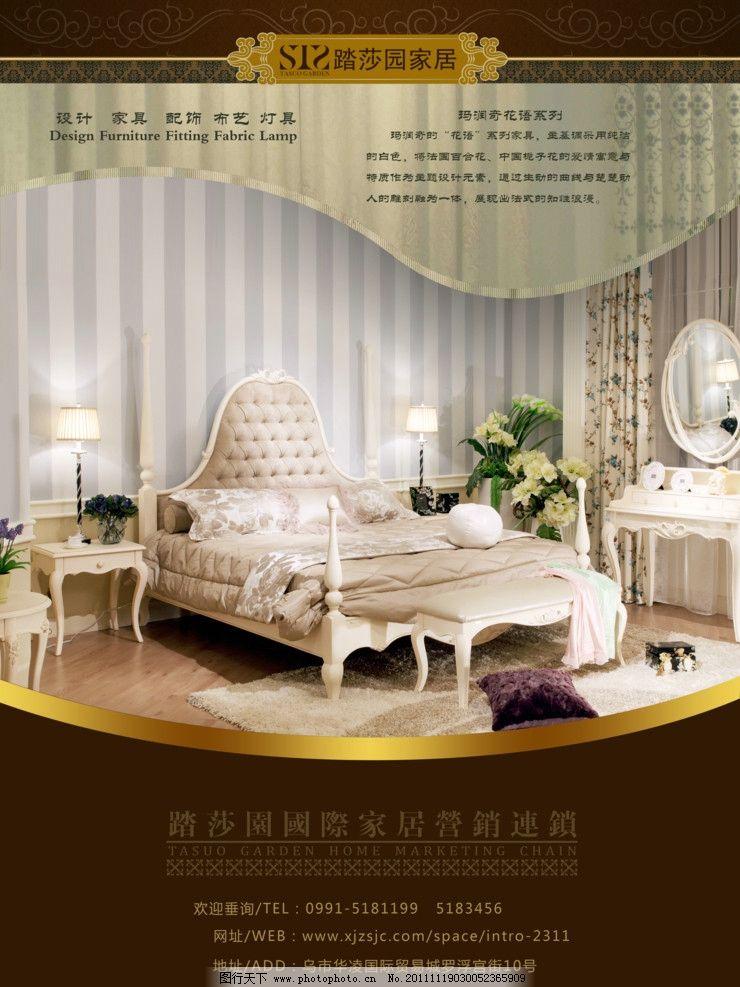 踏莎园家居 家具 欧式家具 花纹 古典边框 室内图片 海报设计 广告