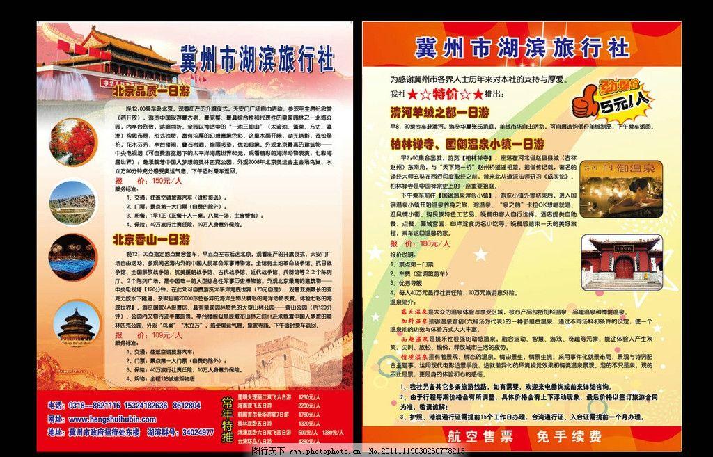滨湖旅行社图片_展板模板_广告设计_图行天下图库