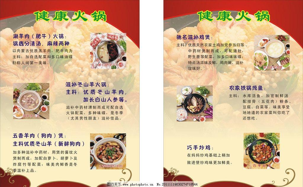 健康火锅 单张 火锅 餐牌 饮食 dm宣传单 广告设计 矢量 cdr