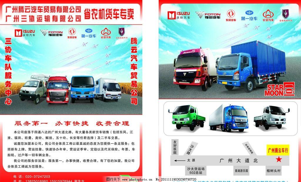 汽车 传单图片_展板模板_广告设计_图行天下图库