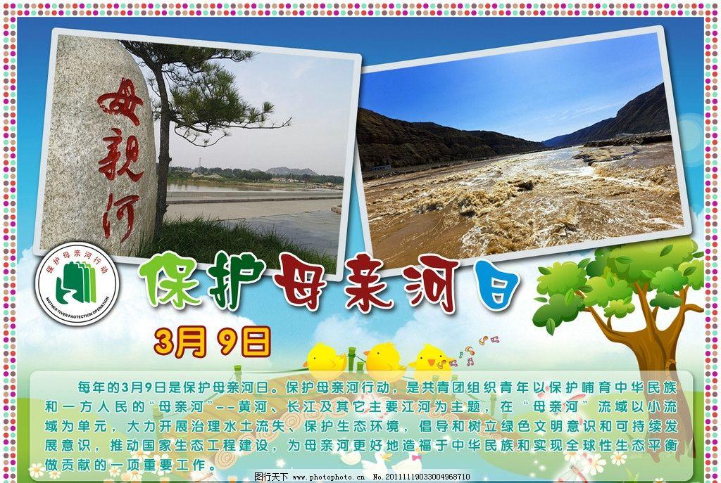 保护母亲河日 3月9日 世界日 保护母亲河 黄河 保护 河流 标志 松树