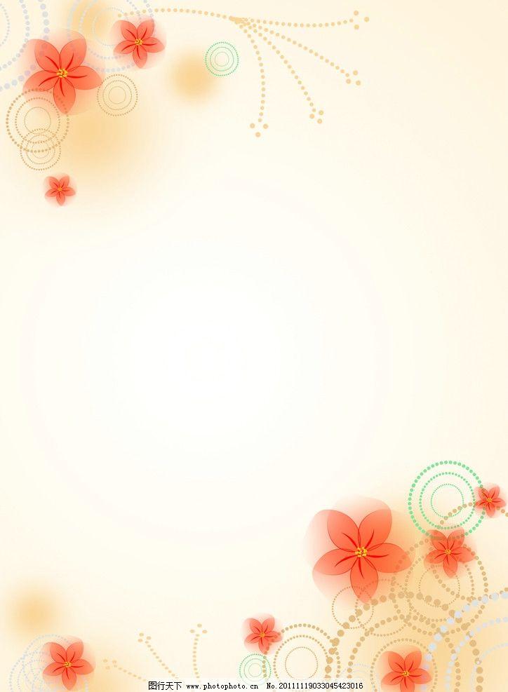 a4信纸模板 信纸 a4纸底纹 贺卡信纸 花 贺卡 卡片 其他设计 广告设计