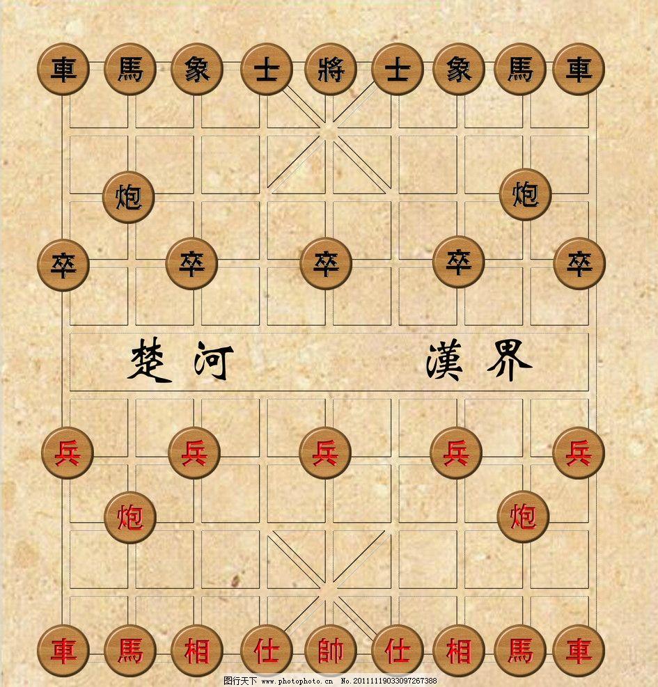 中国象棋 象棋子 中国象棋棋盘 象棋棋谱 象棋 像棋 象棋王 象棋子图片